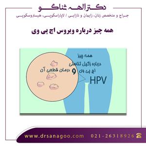همه چیز درباره ویروس اچ پی وی