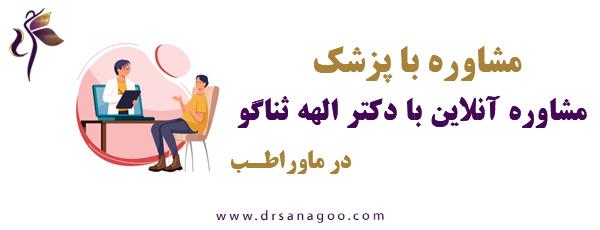 مشاوره آنلاین دکتر الهه ثناگو